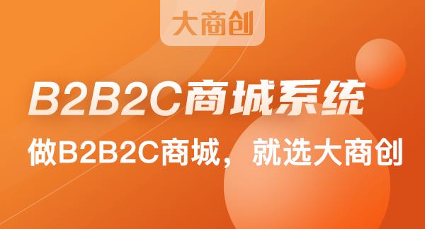 b2b2c商城系统有哪些功能设计