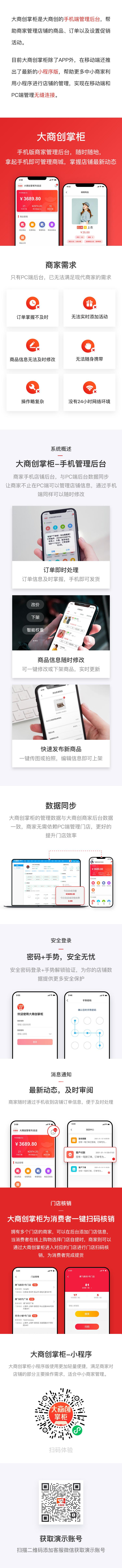 大商创掌柜小程序版上线啦,更便捷的手机商家管理后台!