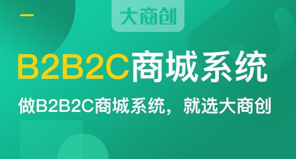 b2b2c商城系统源码功能有哪些
