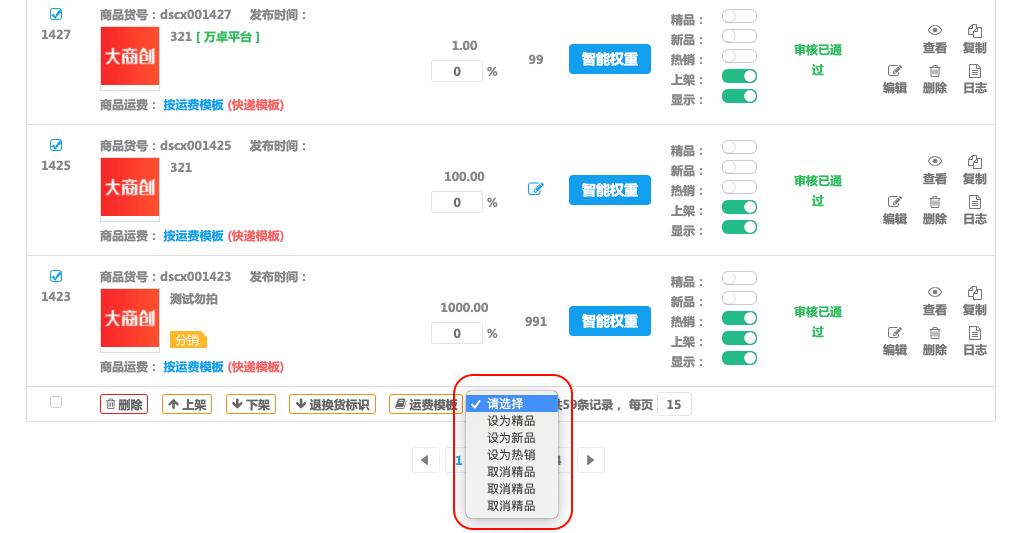 大商创X 2.5.0版本更新,订单自动好评价、订单追评、版权设置、批量设置商品推荐等