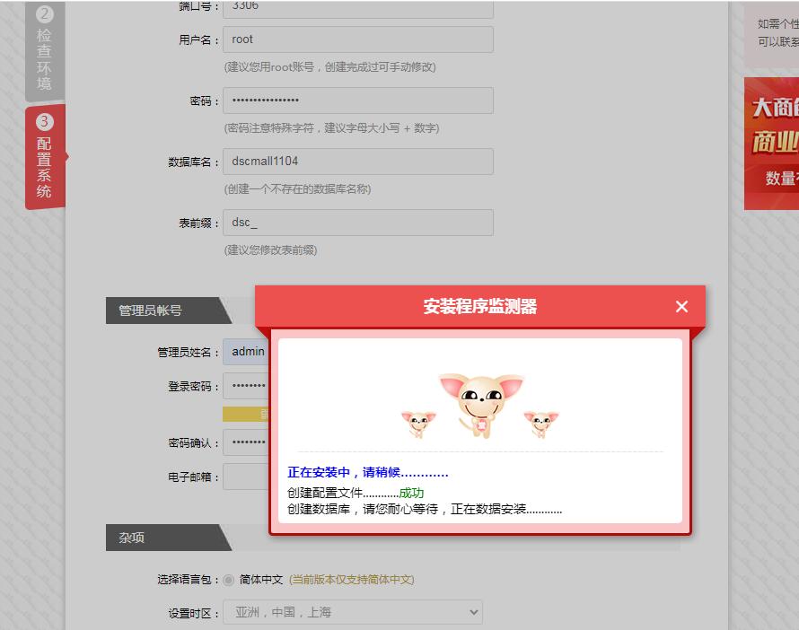 【大商创安装】大商创X宝塔面板安装配置简述