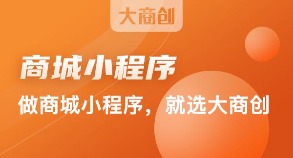 上海小程序开发公司哪家好
