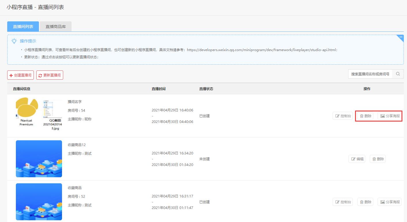 大商创X2.5.2版本更新商品服务标签、移动端发现模块内容可编辑、小程序直播接口更新